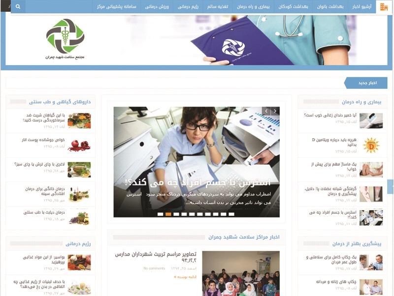 مرکز سلامت شهید چمران